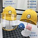 【在庫処分】【即納】飛沫防止 ベビー防護帽 baby ハンチングハット 花粉対策 防塵 フェイスカバー 2way 子供 帽子 送…