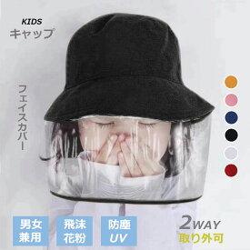 送料無料 子供 ハット 飛沫防止 ウイルス対策 pm2.5花粉対策 防塵 UVカット フェイスカバー 帽子 ハンチング帽 防護取り外可 2way 無地帽子 つば広ハット コットン 透明タイプ 男女兼用 マスク と合わせて使う