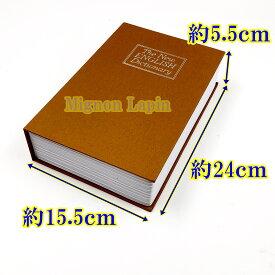 [送料無料] 辞書型 隠し金庫 貴重品 セーフティボックス 財布 保管 本棚 に リアル に 溶け込む デザイン ダイヤル式 Yellow イエロー 黄色