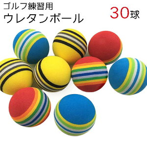 【送料無料】ゴルフ ウレタン スポンジ 練習 ボール と 収納 袋 セット レッド ブルー イエロー レインボー30球