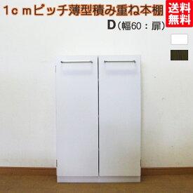【エントリーでポイント10倍!】1cmピッチ薄型積み重ね本棚D扉付(幅60cm) 送料無料 国産