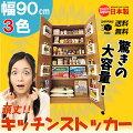 【MiHAMAの家具/美浜の家具】ガンジョウキッチンストッカー(幅90cm)