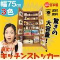【MiHAMAの家具/美浜の家具】頑丈キッチンストッカー(幅75cm)