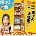 【MiHAMAの家具/美浜の家具】ガンジョウキッチンストッカー(幅30cm)
