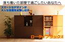ロータイプラックE送料無料 組立家具 日本産 収納