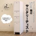 ゴミ箱付サニタリーチェスト 幅25cm 送料無料 国産