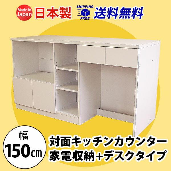 キッチンカウンター 間仕切り 150 テーブル ダストボックス 引出し カウンター レンジ台 食器棚 アイランド 北欧 対面式 おしゃれ ホワイト 白 収納 送料無料 国産 日本製