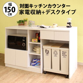 キッチンカウンター 幅150 間仕切り テーブル ダストボックス 引出し カウンター レンジ台 食器棚 アイランド 北欧 対面式 おしゃれ ホワイト 白 収納 送料無料 国産 日本製