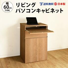 リビングパソコンキャビネット 60幅 pcデスク 国産 送料無料
