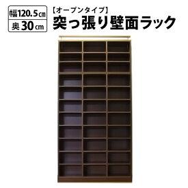 突っ張り 壁面ラック オープン 幅120 奥行30 本棚 つっぱり おしゃれ 大容量 収納 薄型 書棚 ブックシェルフ インテリア 国産