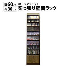 突っ張り 壁面ラック オープン 幅60 奥行30 本棚 つっぱり おしゃれ 大容量 収納 薄型 書棚 ブックシェルフ インテリア 国産