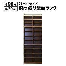 突っ張り 壁面ラック オープン 幅90 奥行30 本棚 つっぱり おしゃれ 大容量 収納 薄型 書棚 ブックシェルフ インテリア 国産