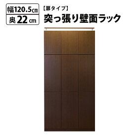突っ張り 壁面ラック 扉付 幅120 奥行22 本棚 つっぱり おしゃれ 大容量 収納 薄型 書棚 ブックシェルフ インテリア 国産