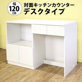 キッチンカウンター 幅120 間仕切り テーブル ダストボックス 引出し カウンター レンジ台 食器棚 アイランド 北欧 対面式 おしゃれ ホワイト 白 収納 送料無料 国産 日本製