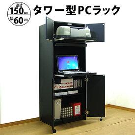 パソコンデスク ハイタイプ タワー型PCラック pcデスク 送料無料 送料無料 国産