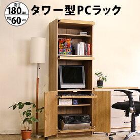 パソコンデスク ハイタイプ タワー型PCラック pcデスク 国産 送料無料