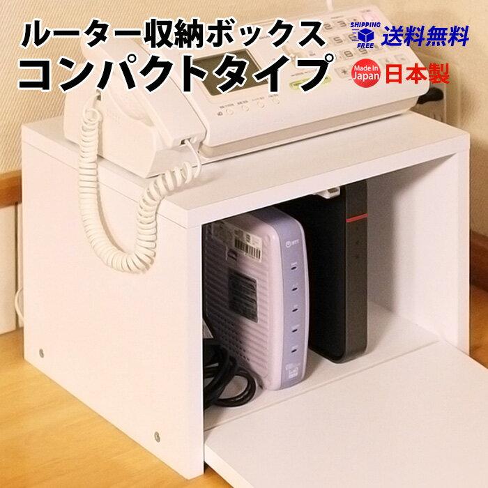 ルーター 収納 ボックス コンパクト 薄型 ラック 幅36cm キャビネット 電話台 FAX台 防塵 防埃 収納 36センチ おしゃれ 配線 すっきり コード収納 電源タップ収納 ケーブル隠し 送料無料 国産 日本製