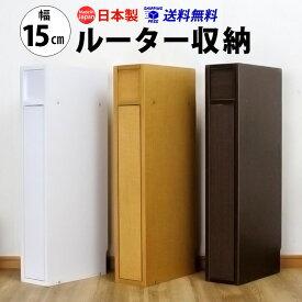 ルーター 収納 ボックス コンパクト 薄型 ラック 幅15cm キャビネット 電話台 FAX台 防塵 防埃 収納 15センチ おしゃれ 配線 すっきり コード収納 電源タップ収納 ケーブル隠し 送料無料 国産 日本製