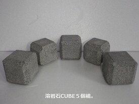 焼き石CUBE溶岩石 3×3×3cm厚×5個組 玉華製