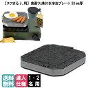 Iwatani CB-ODX-JR イワタニ カセットフー タフまるJr. 溶タフまるジュニア 溶岩プレート 焼肉 無煙 煙 出ない 吸引 …