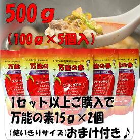 本場韓国の味が簡単に出せる!ハンおばさんの手作り調味料 【万能の素】500g(100g×5個)