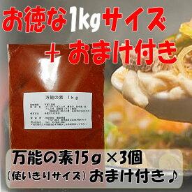 本場韓国の味が簡単に出せる!ハンおばさんの手作り調味料 【万能の素】1kg