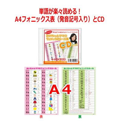 A4サイズフォニックスルール一覧表(発音記号入り)と表を読み上げているCD