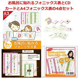 お風呂に貼れるA3フォニックス表&フォニックスカード&CD&A4フォニックス表の4点セット(発音記号入り)