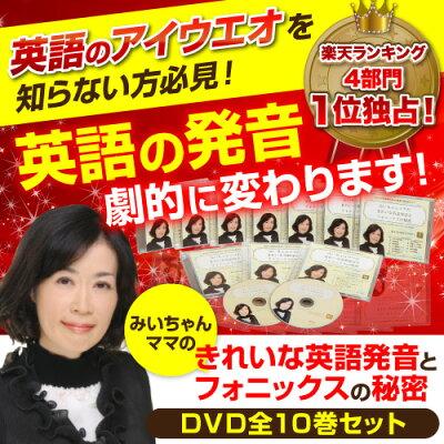フォニックスと英語発音DVD10巻セット