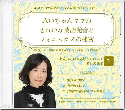 フォニックスと英語発音DVD10巻セット1巻目