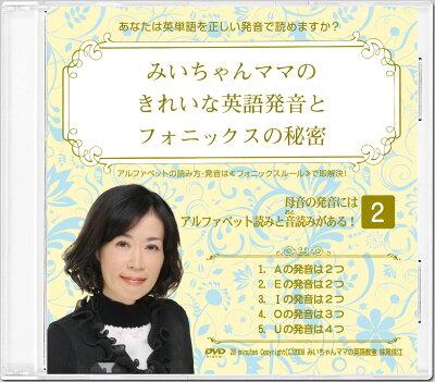 フォニックスと英語発音DVD10巻セット2巻目