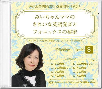 フォニックスと英語発音DVD10巻セット3巻目
