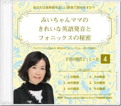フォニックスと英語発音DVD10巻セット4巻目