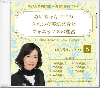 フォニックスと英語発音DVD10巻セット5巻目