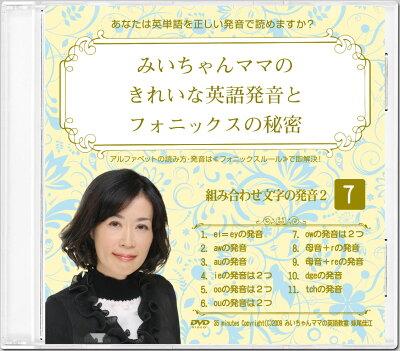 フォニックスと英語発音DVD10巻セット7巻目