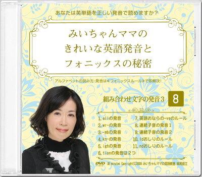 フォニックスと英語発音DVD10巻セット8巻目