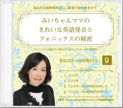 フォニックスと英語発音DVD10巻セット9巻目