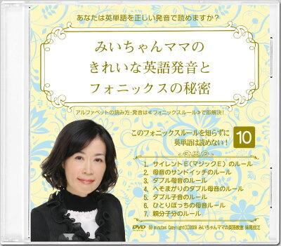 フォニックスと英語発音DVD10巻セット10巻目