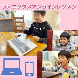 【フォニックスオンラインレッスン30分】みいちゃんママのオンライン個人レッスン。SkypeまたはMicrosoft Teamsを使って。Skype設定、Microsoft Teams設定のできる方のみご注文下さい。