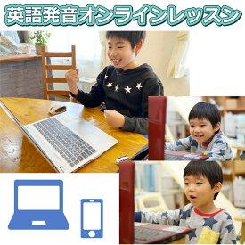 【英語発音矯正オンラインレッスン30分】みいちゃんママのオンライン英語発音矯正個人レッスン。SkypeまたはMicrosoft Teamsを使って。Skype設定、Microsoft Teams設定のできる方のみご注文下さい。