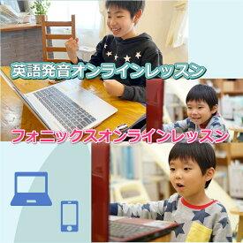 【英語発音とフォニックスオンラインレッスン30分】みいちゃんママのオンライン個人レッスン。SkypeまたはMicrosoft Teamsを使って。Skype設定、Microsoft Teams設定のできる方のみご注文下さい。