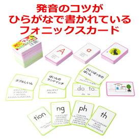 【132枚入】手のひらサイズアルファベットフォニックスカード(発音のコツと発音記号入り)。大文字カード・小文字カード・絵カード・フォニックスルールカード。子供・幼稚園・小学生・中学生・大人のフォニックスカードおすすめ。子供フォニックス教材おすすめカード