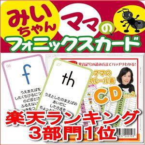 CD付みいちゃんママのフォニックスフラッシュカード