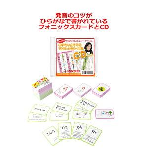 アルファベットフォニックスカードおすすめ(英語発音のコツと発音記号入り)とCDセット