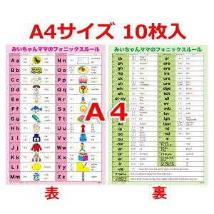 A4フォニックス一覧表(発音記号入)10枚