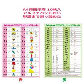 【10枚入】A4みいちゃんママのフォニックスルール表。英語発音記号入。フォニックス一覧表。子供、小学生、中学生におすすめ!