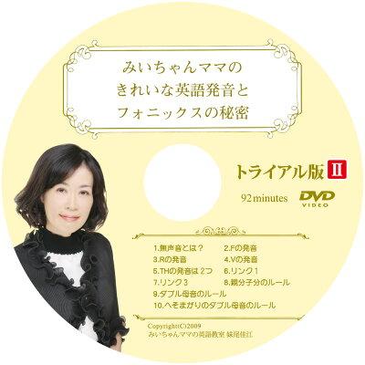 トライアル版2(92分)みいちゃんママの英語発音とフォニックスDVD盤面