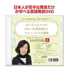 【トライアル版2みいちゃんママのきれいな英語発音とフォニックスの秘密DVD】
