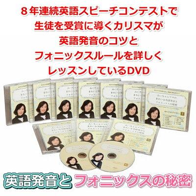 英語発音DVDフォニックスDVDおすすめ英語教材