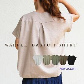 【送料無料/メール便】ワッフル Tシャツ レディース ワッフルTシャツ サーマル 半袖 ロンT 白 黒 カットソー 大人カジュアル大人かわいい大人可愛い
